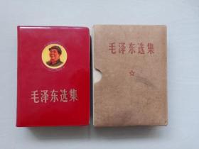 文革红塑皮书,64开红宝书《毛泽东选集》一卷本软精装带函盒套,内称,毛像,1968年沈阳2印,好品