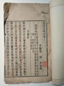 蜀游诗续钞 一册三卷(清刻本)