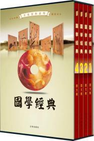 国学典藏:文化百科系列:国学经典