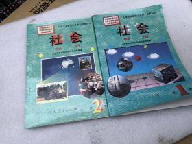 九年义务教育六年制小学教科书:社会  第一册 第二册(2本合售)