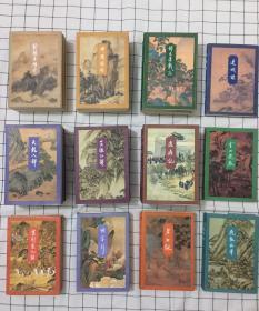 金庸作品集36册全(三联正版)
