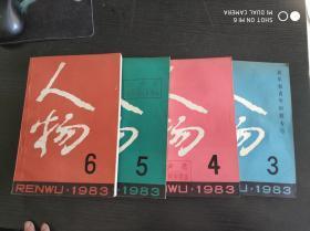 人物1983年第3--6期1984年1,2,3,5,6,共9冊