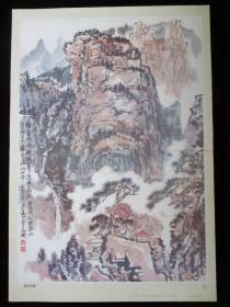 宣传画老挂图 题西林壁(2开,张岳建画)