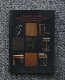 中国古典家具与生活环境 雍明堂 罗启妍 收藏 王世襄 序言