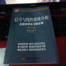 信号与线性系统分析全程导学及习题全解(第4版)