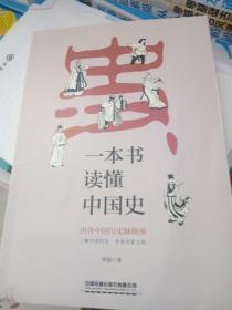 一本书读懂中国史(书皮有破损不影响阅读)
