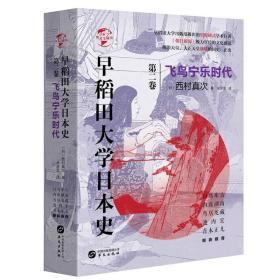 新书--早稻田大学日本史 第二卷 飞鸟宁乐时代(精装)