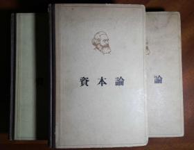 《资本论》1965年版本一套三本郭大力王亚南译内夹1983年李有为毛笔书札一纸华世奎相关