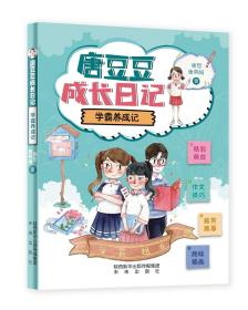 唐豆豆成长日记:学霸养成记