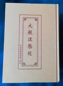 大般涅槃经(全三册)