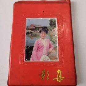 影集!相册!红楼梦!薛宝钗!张莉!内有八十年代明星相片!