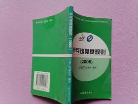 乒乓球竞赛规则.2006