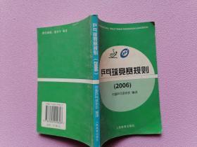 乒乓球竞赛规则.2006.