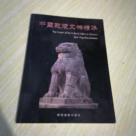 中国乾陵文物精华【中英文对照】