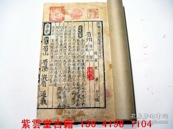宋刻本:方舆胜覧(53) #923