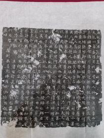 【唐代】董君夫妻拓片原石原拓  内容完整  字迹清晰  书法精美