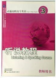 灵通高职高专英语听说教程(3)教师用书