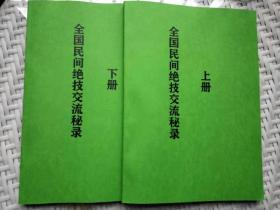 《全国民间绝技交流秘录》 上、下册