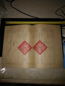 50年代苏北货物报运单----酒运单(8开空白的1大张)一式三联完整