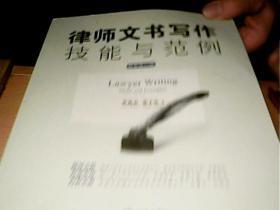 律師文書寫作技能與范例【有一張光盤】最新修訂版