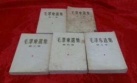 《毛泽东选集》【全五卷】(大32开)繁体竖版 品弱!