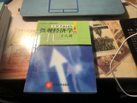微观经济学十八讲