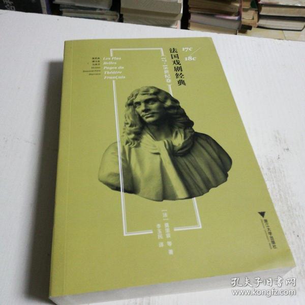 法国戏剧经典(17-18世纪卷)