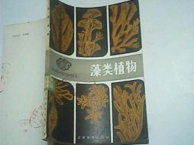 初中植物学教学参考丛书  藻类植物( 1版1印4100册 )
