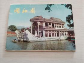 明信片:颐和园(一函9张)