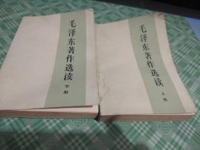 毛澤東著作選讀【上下冊】