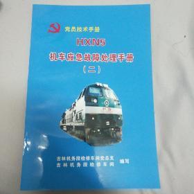 HXN5 机车应急故障处理手册(二)