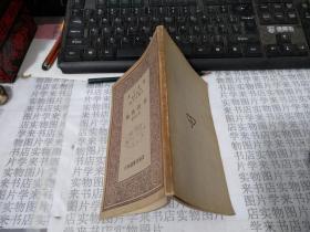 民国旧书:佛教概论      万有文库       W6