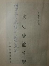 不妄不欺斋之一千零四十五:国学大师王利器签名本《文心雕龙校证》。熊德基上款之三