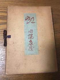 新年巨献1,诺贝尔文学奖得主川端康成签名本—1945年虹,孔网最低价,品相漂亮