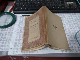 民国旧书:国语运动      万有文库       W6
