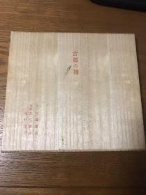 诺贝尔文学奖得主川端康成签名本—1964年古都之谱,孔网最低价,品相漂亮