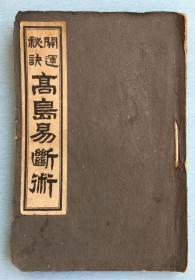 """《开运秘诀高岛易断术》《高岛断易》是日本有""""易圣""""之称的高岛吞象先生毕生实践的结晶,高岛吞象先生是明治维新时期涌现的易学大师,在日本有""""易圣""""之称。1917年高岛易断所神宫馆发行"""