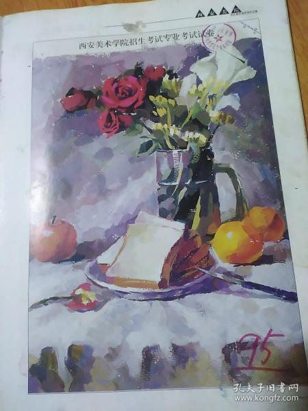 西安美术学院招生考试试卷18水彩画