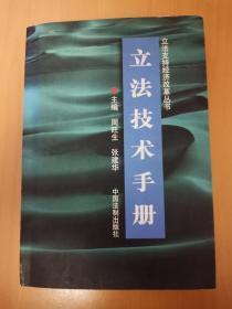 立法技术手册