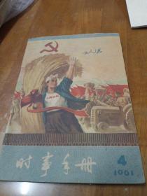 时事手册1961.4
