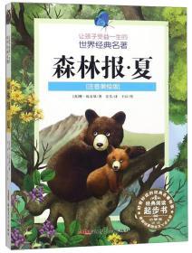 让孩子受益一生的世界经典名著  森林报  .夏   注音版