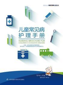 兒童常見病護理手冊