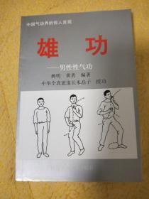 原版《雄功》——男性性气功(中华全真派道长米晶子授功)