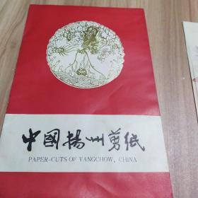 中国扬州剪纸货号17-404品名龙凤共6张全套合售细纹彩色剪纸