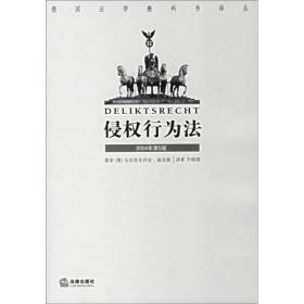 侵权责任法(福克斯)德国法学教科书译丛