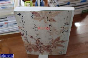良宽的书  良宽书法    图录  包括 书信   假名和汉子等    没后170年纪念出版  大16开   231页   品好包邮