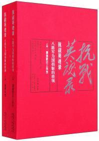 抗战英魂录:八路军为国捐躯的将领(套装上下册)