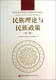 民族理论与民族政策(全1册) 附带学习资源包