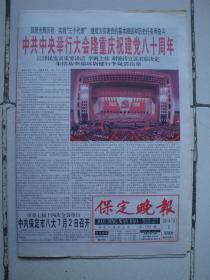 2001年7月1日《保定晚报》(建党80周年《毛泽东自传》发现始末。   )