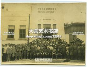 民国1933年左右黑龙江省牡丹江市鸡西市穆棱煤矿矿路事务厅,当时的管理者俄国人和日本人合影一张,尺寸为14.5X10.4厘米